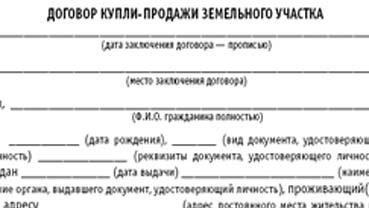 Акт приема-передачи земельного участка и его назначение.